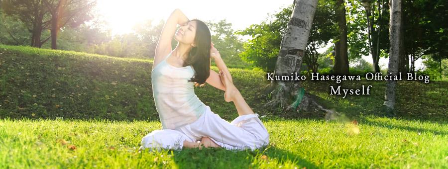 長谷川久美子ブログ