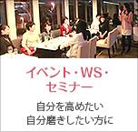 イベントワークショップセミナー