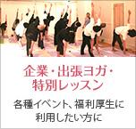 企業・出張ヨガ・特別レッスン