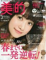 雑誌美的に掲載されました。美しさを引き出すエキスパートとして 長谷川久美子が紹介されています