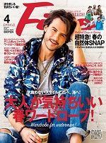 雑誌Fine特集ページ「男なら、男だからこそヨガ」に掲載