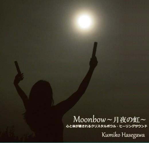 moonbow-520x500
