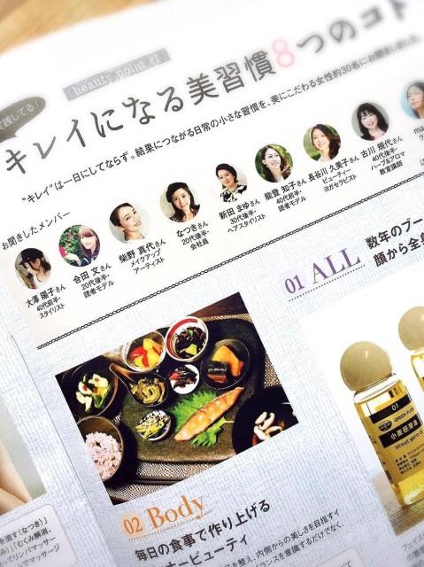【雑誌掲載】poroco10月号 Beauty Book 2017に掲載されました!