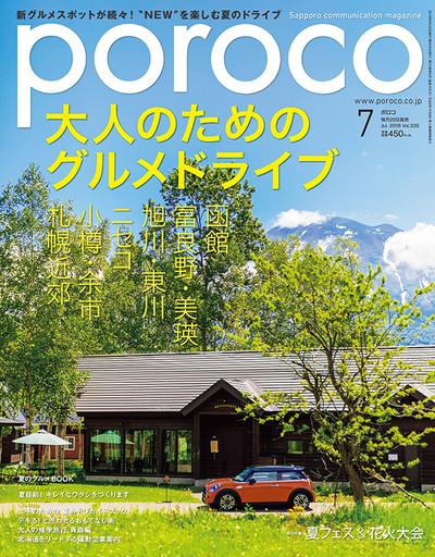 【メディア掲載】poroco7月号「大人のためのグルメドライブ」でご紹介頂きました。