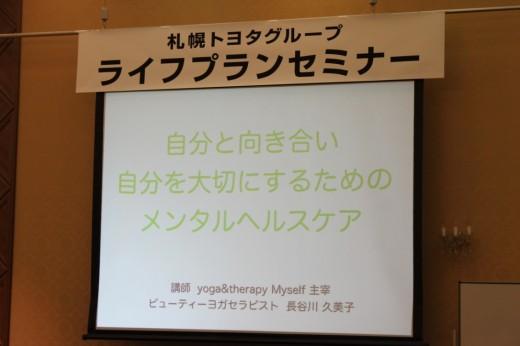 札幌トヨタグループ「ライフプランセミナー」