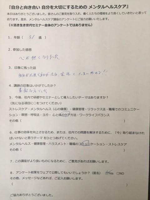 札幌トヨタグループ「ライフプランセミナー」アンケート結果①
