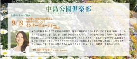 中島公園倶楽部画像②
