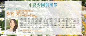 中島公園倶楽部画像②大